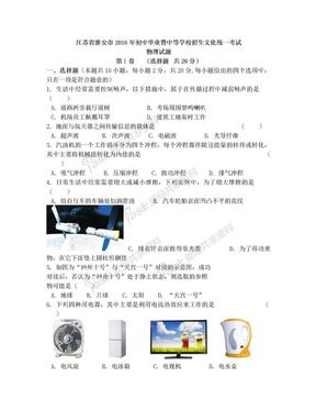 淮安市2016中考物理试卷及答案.doc