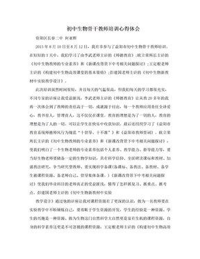 初中生物骨干教师培训心得体会.doc