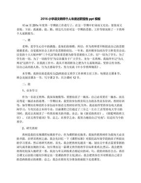 2016小学语文教师个人年度述职报告ppt模板.docx