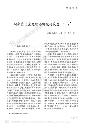 对新自由主义理论研究的反思(下).pdf