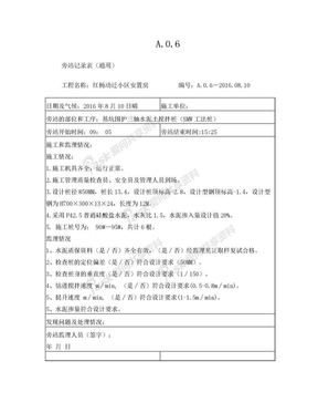 三轴水泥搅拌桩(SMW工法桩)监理旁站记录.doc