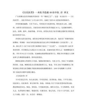 《万氏医贯》一本医书造就40位中医 序 译文.doc
