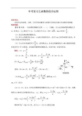 2011中考数学一轮复习【代数篇】12.函数的综合运用.doc