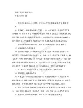 行业资料海贼王全集目录.doc