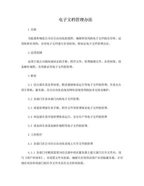 电子文档管理办法.doc