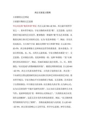 西方文论复习资料(1).doc