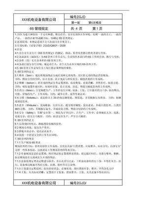 6S管理规定.doc