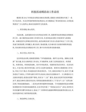 科技活动周活动工作总结.doc