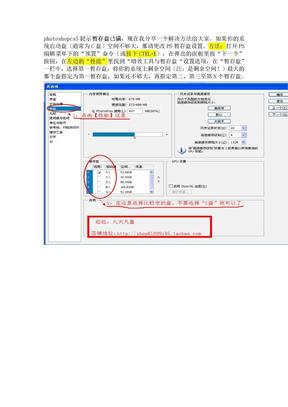 photoshop cs5提示暂存盘已满的解决方法.docx