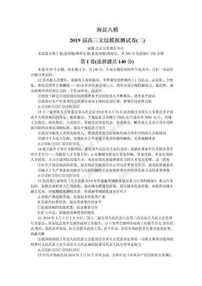 北京市海淀八模2019届高三文综模拟测试卷(二)政治试题.doc