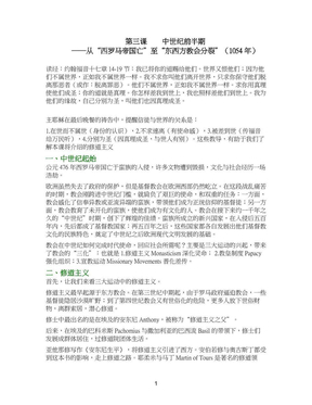 世界教会史_苏文峰_3.pdf