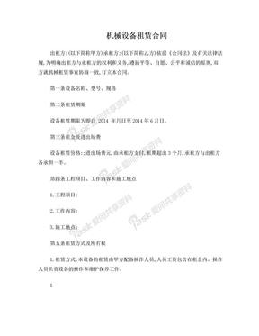 简易机械设备租赁合同范本.doc