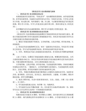ok《阳光读书》校本教材编写体例(试用稿).doc
