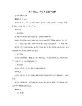 教育论文:小学英语教学案例.doc