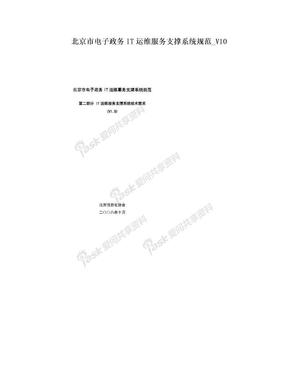 北京市电子政务IT运维服务支撑系统规范_V10.doc