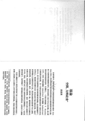 黄应贵-空间 力与社会.pdf