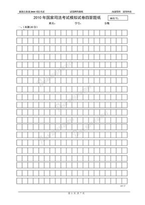 2010模考试卷四答题纸.doc