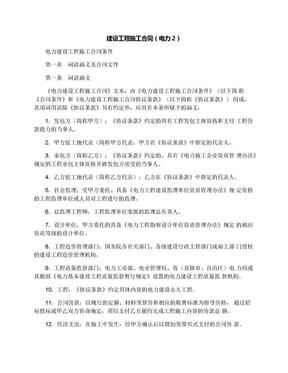 建设工程施工合同(电力2).docx