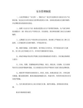 最全汽车修理厂管理制度汇编.doc