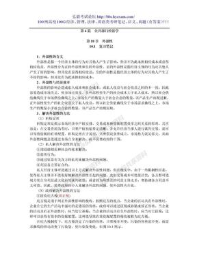 经济学原理第10章  外部性.doc