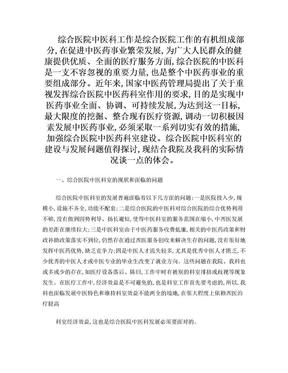 加强综合医院中医科建设的思考.doc