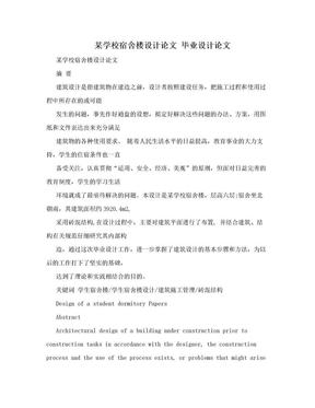 某学校宿舍楼设计论文  毕业设计论文.doc