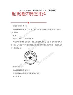 项目经理承包工程项目经营管理办法[资料].doc