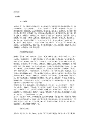 清稗类钞 徐珂编107.doc