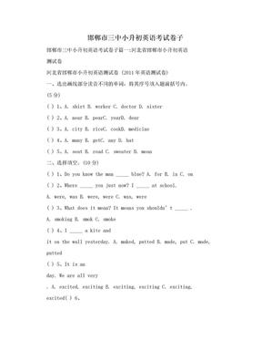 邯郸市三中小升初英语考试卷子.doc