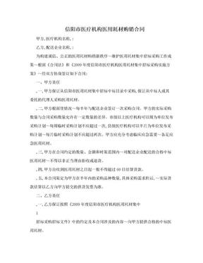 信阳市医疗机构医用耗材购销合同.doc