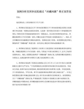 """案例分析  美国参议院通过""""西藏问题""""修正案.doc"""