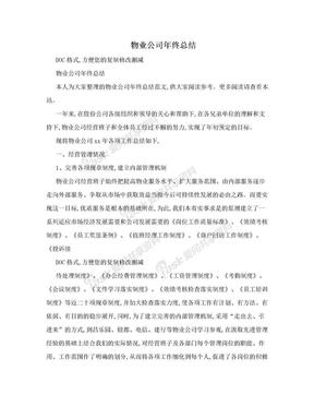 物业公司年终总结.doc