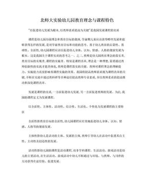 北师大实验幼儿园教育理念与课程特色.doc