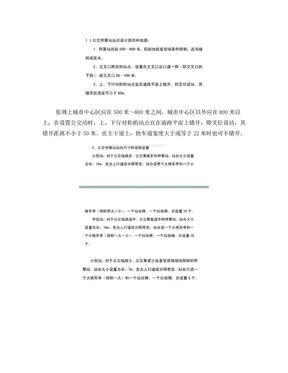公交站牌设计规范.doc