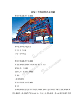 张家口市张北县环境规划.doc