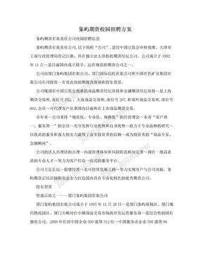象屿期货校园招聘方案.doc