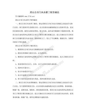 黄石公奇门风水催丁财贵秘法.doc