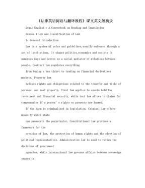 《法律英语阅读与翻译教程》课文英文版摘录.doc