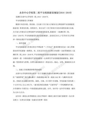 永春中心学校第二轮平安校园建设规划(2016-2018).doc