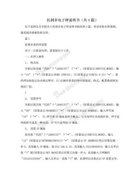 托利多电子秤说明书(共4篇).doc
