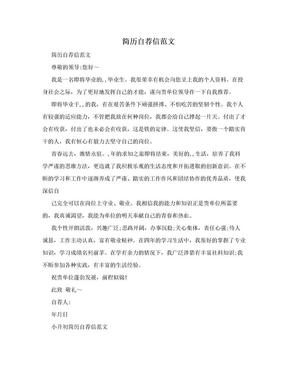 简历自荐信范文.doc