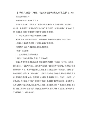 小学生文明礼仪论文:浅谈加强小学生文明礼仪教育.doc.doc