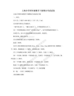 上海小学四年级数学下册期末考试试卷.doc