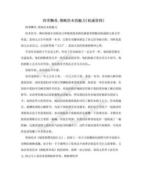 四季飘香,领略绘本的魅力[权威资料].doc