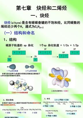 7、第七章  炔烃和二烯烃08.ppt