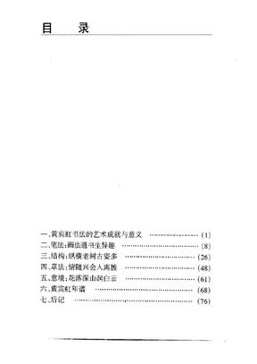 黄宾虹书法艺术.pdf