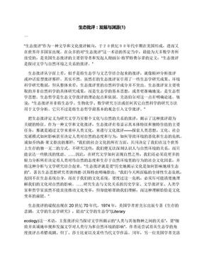 生态批评:发展与渊源(1).docx