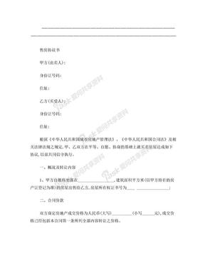 购房协议书(二手房-简洁版).doc