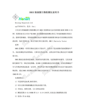 HMBX细菌微生物检测仪说明书.doc