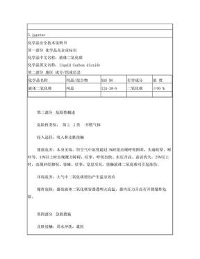 二氧化碳安全技术说明书.doc